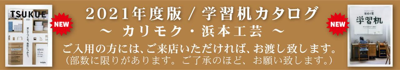 カリモク・浜本工芸の2021年度版学習机カタログ